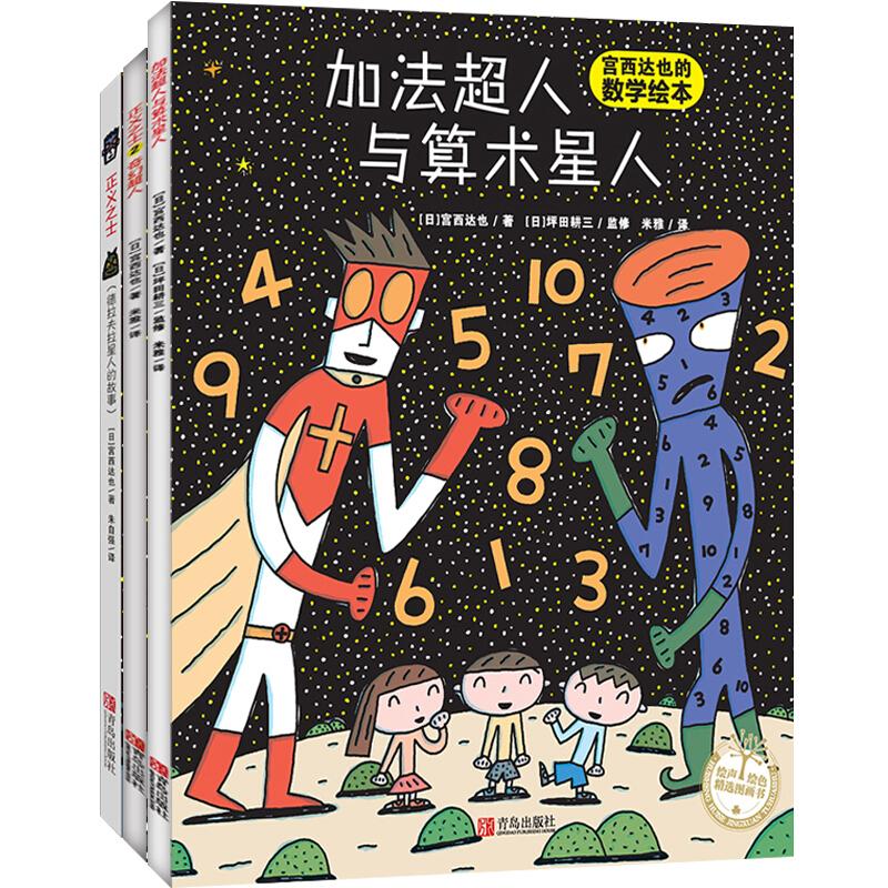 《宫西达也的超人系列绘本》(套装 全3册)