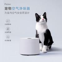 petree寵物空氣凈味器貓狗除臭劑室內祛味貓尿除味劑去除甲醛
