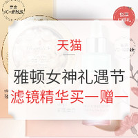 促销活动:天猫 伊丽莎白雅顿官方旗舰店 女神礼遇节