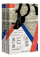 《自由的流亡者:永失美国与大英帝国的东山再起》(简读本)Kindle电子书