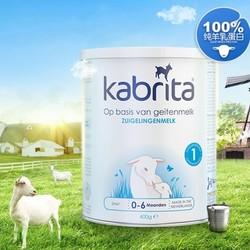 kabrita 佳贝艾特 荷兰版 金装婴儿羊奶粉400g 1段