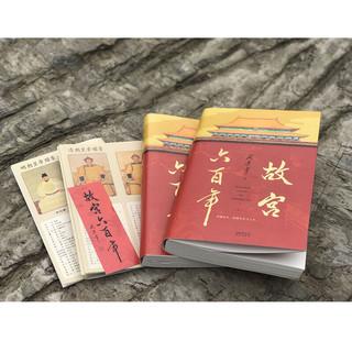 《故宫六百年》(套装共2册)