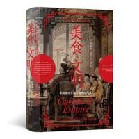《汗青堂丛书073·美食与文明》