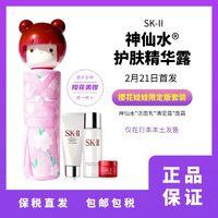 SK-II/SK2櫻花娃娃日本限定版神仙水套裝 230ml 日本限定版