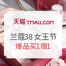 促销活动 : 天猫 LANCOME 兰蔻 官方旗舰店 38女王节专场