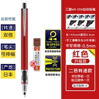 uni 三菱 Kuru Toga ADVANCE系列 M5-559 不断芯自动铅笔 0.5mm 两倍转速 送铅芯