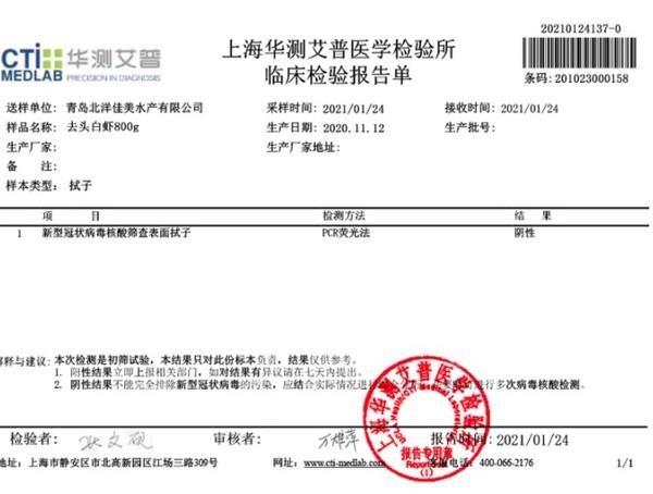 京东PLUS会员、限地区:禧美 去头白虾 800g*3件+原切肥牛片500g(去头白虾17.9元/斤、原切肥牛28.7元/斤)