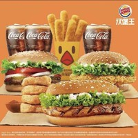 移动端:汉堡王 欢喜三人餐 电子兑换券