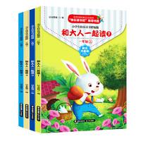 《快乐读书吧一年级上册:和大人一起读》(美绘注音版共4册)