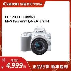 [官方专卖店]Canon/佳能EOS 200D II 200D二代 18-55 单反 套机