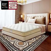 KING KOIL 金可儿 酒店精选系列 铂悦 乳胶弹簧床垫 1.5m/1.8m
