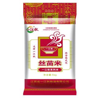 一江秋大米5kg 丝苗米新大米长粒香米煲仔饭大米10斤井冈籼米 2020年新米