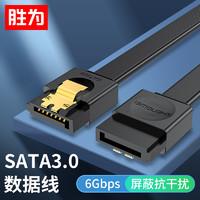 胜为(shengwei)高速SATA3.0硬盘数据线 固态机械硬盘连接线光驱串口线电源双通道转换线直头0.5米 WSAT205G