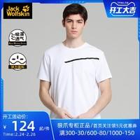 狼爪男装夏季新款户外运动休闲透气吸湿干爽圆领短袖T恤5820131