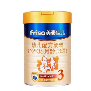 88VIP : Friso 美素佳儿 金装 婴幼儿配方奶粉 3段 900g
