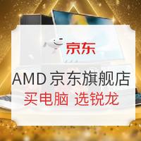 必看活动:京东 AMD 非凡礼遇 芯锐起航