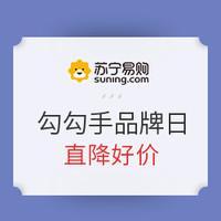 促销活动:苏宁易购  勾勾手品牌日 玩具大促