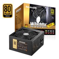 Huntkey 航嘉 额定600W WD600K 电脑电源(80PLUS金牌)