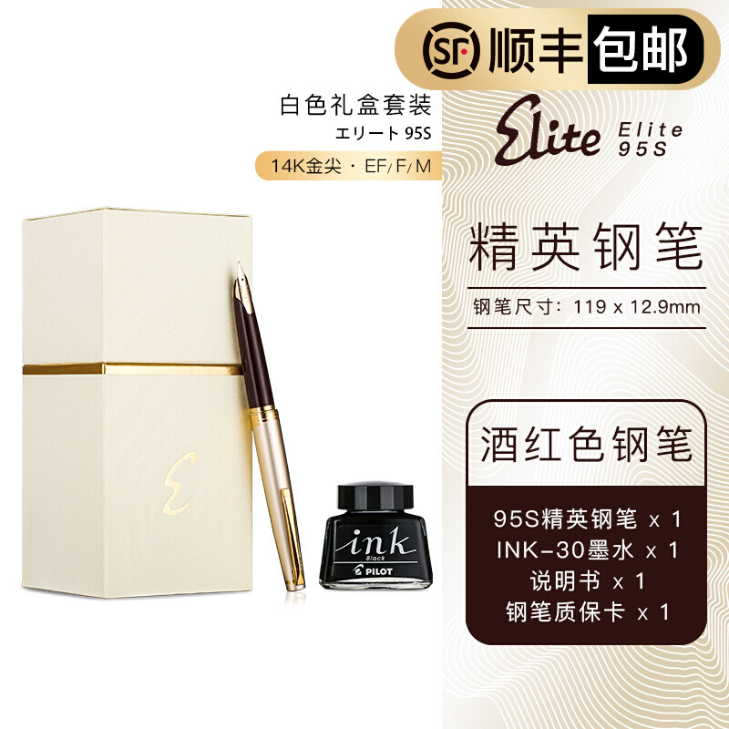 PILOT 百乐 FES-1000G Elite95s 14K复刻限量款钢笔 F尖礼盒装 含墨水