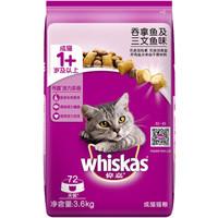 whiskas 偉嘉 吞拿魚及三文魚味 成貓糧 3.6kg 1包