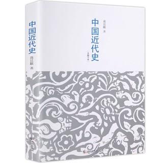 《中国近代史》蒋廷黻