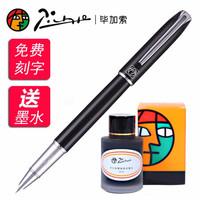 移动端、京东PLUS会员: Pimio 毕加索 916 钢笔 0.38mm 赠毕加索墨水一瓶