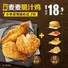 McDonald's 麦当劳 麦麦脆汁鸡小食套餐随心选 2次券