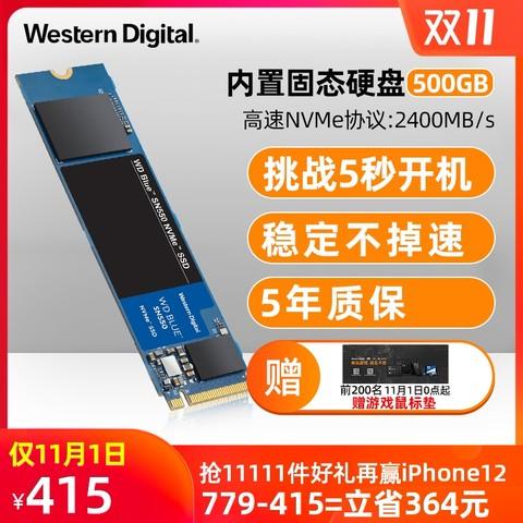 WD西部数据固态硬盘500g WDS500G2B0C笔记本SSD m.2接口 SN550 500gb电脑台式机NVMe协议高速游戏升级DIY装机