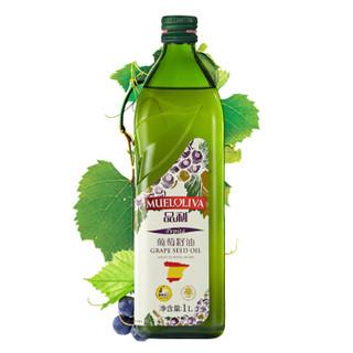 MUELOLIVA 品利 葡萄籽油 1L *2件