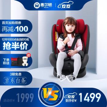 惠尔顿儿童安全座椅汽车用360旋转0-12岁便携车载安全座椅可坐躺安琪拉 安琪拉-玫瑰红