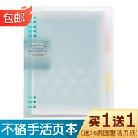 KOKUYO 国誉 RUYP61 柔光系列 淡彩曲奇活页本 B5/40页 送替芯 *3件