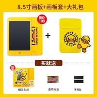 B.Duck 小黄鸭 J85C 8.5寸儿童彩色液晶手绘板+画板套