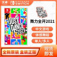 Nintendo 任天堂 Switch游戏卡带《舞力全开2021》中文