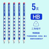 M&G 晨光 AWP30453 正姿三角杆洞洞铅笔 HB 5支