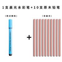 M&G 晨光 1支水彩笔+10支原木铅笔(非晨光)