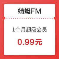 蜻蜓FM 超级会员 1个月卡