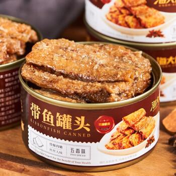 京东PLUS会员、限地区 : 海大厨带鱼罐头150g*8罐*2份+金鲳鱼700g(2条)*2份(带鱼3.4元/罐、金鲳鱼8.9元/条) +凑单品