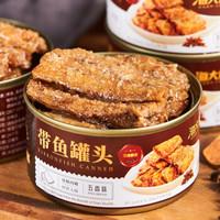 京东PLUS会员、限地区:海大厨带鱼罐头150g*8罐*2份+金鲳鱼700g(2条)*2份(带鱼3.4元/罐、金鲳鱼8.9元/条) +凑单品