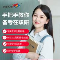 尚德机构 在职研究生 网课