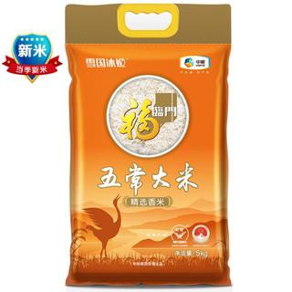 京东PLUS会员 :  福临门 雪国冰姬五常精选香米5kg(低至2.49元/斤,可用膨胀金) *2件
