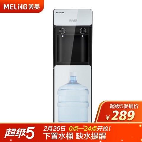 美菱(MeiLing)饮水机下置式家用立式温热型快速加热下置纯净水桶MY-L116