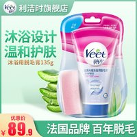 Veet薇婷 絲滑沁香沐浴用脫毛膏(溫和護膚型)135g