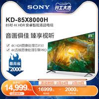 Sony/索尼 KD-85X8000H 85英寸 4K HDR 安卓智能液晶电视