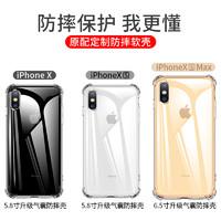 苹果x手机壳iphone11硅胶xr全包防摔xs/11pro/max透明iPhonex软壳se2超薄6/6s个性创意7/8潮牌plus抖音同款5s