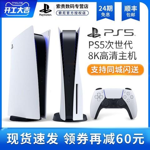 SONY 索尼 PS5主机 PlayStation5家用体感电视游戏机 港版 光驱版