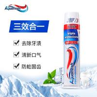 意大利进口 Aquafresh 三色牙膏 按压式亮白去渍三效合一直立牙膏100ml *5件