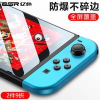 亿色(ESR)Switch钢化膜 通用任天堂Nintendo增强版游戏机防爆抗指纹耐磨防刮花配件贴膜 高清款 *2件