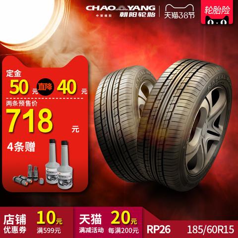 朝阳汽车轮胎乘用车舒适轿车胎RP26 185/60R15静音稳行