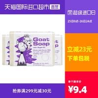 Goat Soap羊奶皂100g沐浴手工山羊皂保湿香皂(摩洛哥油)3件装