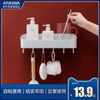 安華衛生間浴室置物架壁掛收納架神器免打孔掛墻廁所洗手間洗漱臺